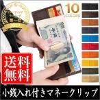 訳あり品 マネークリップ コインケース メンズ 小銭入れ付き 本革 マネークリップ 札はさみ 10色 二つ折り財布
