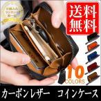コインケース 小銭入れ 財布 メンズ カーボン レザー キーチェーン付 コインケース 10色 (化粧箱入り) ファスナー 革 カード