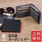 財布 メンズ 二つ折り 薄い コンパクト カーボンレザー スリムタイプ 2つ折り財布 本革 コインケース 小銭入れ レガーレ