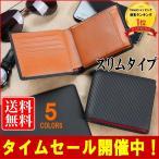 二つ折り財布 隠しポケット付き スリムタイプ カーボンレザー 薄い 財布 メンズ