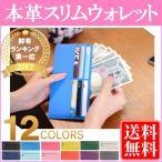 売り尽くしセール 長財布 本革 旅行用 カラー豊富 (ベロア化粧箱入り) スリムウォレット レディース 薄い財布