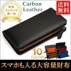 長財布 メンズ  ブランド カーボン レザー 大容量 スマホ も入る 多機能 財布