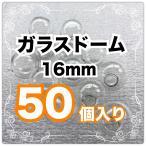 [50個セット] ガラスドーム 16mm 商品破損補償つき