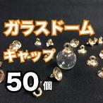 [お買い得品]ガラスドーム キャップ(蓋 フタ)  ゴールド 6mm / 8mm / 10mm