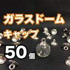 ガラスドーム キャップ(蓋 フタ)  シルバー 6mm / 8mm / 10mm