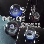 [送料込み]惑星 宇宙ガラス 手作りハンドメイド 宇宙玉 ガラス細工 ペンダント画像
