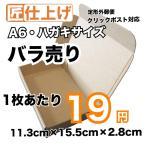 Yahoo!Jewelry box[1枚19円] [匠 高質感タイプ] A6・はがきサイズ 定形外郵便・クリックポスト対応 ☆20枚以上はセットがお得!! ダンボール 段ボール