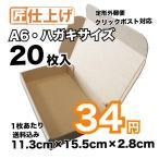 [20枚 送料込720円] [匠 高質感タイプ] A6・はがきサイズ 定形外郵便・クリックポスト対応 ダンボール 段ボール