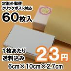[60枚 送料込1260円] 白色モデル 箱 ミニ 定形外郵便・クリックポスト 対応
