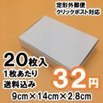 Yahoo!Jewelry box★新商品★ [20枚 送料込600円] お買い得品 定形外クリックポスト対応 白い箱