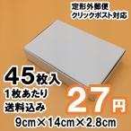 Yahoo!Jewelry box★新商品★ [45枚 送料込1125円] お買い得品 定形外クリックポスト対応 白い箱