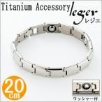 チタン ゲルマニウム ブレス GEVA20B ( 純チタン / 20cm / ゲルマ / ブレスレット / バングル / 腕輪 )