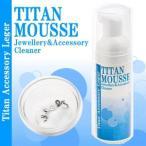 チタンアクセサリー専用洗浄液 チタンムース TM