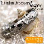 チタン ハワイアンリング 6.0mm幅 U24H ( 純チタン / ハワイアン / 指輪 / リング / トロピカル / ホヌ / プルメリア )