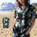 アロハシャツ ブラックハイビスカス メンズ レディース ユニセックス 半袖シャツ おしゃれ カジュアル 夏 海 リゾート 旅行