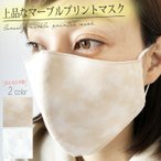日本製 マスク 洗える 在庫あり 即日発送 マーブル 大人 3D 立体 綿 コットン 風邪 花粉 夏 涼しい 個包装 子供 大人用 ガーゼ