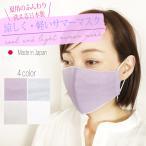 夏用 マスク 日本製 涼しい 洗える 夏対策 女性 冷感 在庫あり 布マスク おしゃれ 大人 3D 立体 綿 コットン 生地 対策 個包装 ガーゼ