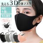 マスク 在庫あり 4枚セット 洗える 白 黒 グレー ピンク 男女兼用 ウレタンマスク 立体 個包装 布 秋 夏用