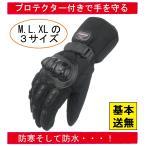 プロテクター付き 防寒 防水 ウインター バイク グローブ 手袋