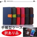 訳あり品 Huawei P9 & P9 Lite & ASUS ZenFone3 ZE520KL 手帳 ケース レザー ジャケット カバー ファーウェイ カード