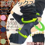 【送料無料】テーピングサポート3支点ヨガソックス/5本指 男女兼用 滑り止め付 健康ソックス ヨガ用ソックス