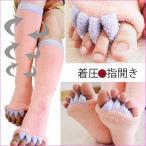 ふわもこ素材足指開き着圧ソックス 血行不良からくる足のむくみを即解消!LA3011