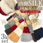 【送料無料】5本指の冷えとり靴下 2重編みソックス シルクとウールの重ね履き 外はWOOL 中は絹で保温&保湿