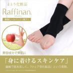 Yahoo!ストッキングの通販サイトLegStyle【Raffinan】【ラフィナン】美容ヒールパック(靴下)【スキンケア・リンゴ酸】【レガルト】【LegStyle】【レッグスタイル】