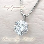 ショッピングネックレス ダイヤモンドネックレス 一粒ネックレス 1カラット 大粒 1.0カラット