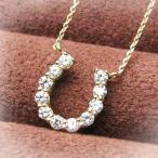 ショッピングネックレス ネックレス 馬蹄ネックレス ダイヤモンド ペンダント 0.3カラット