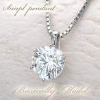 ショッピングダイヤモンド ダイヤモンドネックレス 一粒ネックレス ダイヤモンド 0.3 D SI1 トリプルエクセレント