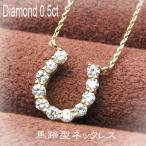 ショッピングネックレス ネックレス 馬蹄ネックレス ダイヤモンド ペンダント 0.5カラット