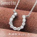 ネックレス 馬蹄ネックレス ダイヤモンド ペンダント 0.5カラット