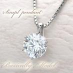 ショッピングダイヤモンド ダイヤモンドネックレス 一粒ネックレス ネックレス 0.3カラット Dカラー