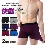 快動ボクサー PREMIUM ボクサーパンツ メンズ ボクサーブリーフ 前開き 2枚組 セット 肌着 下着 男性 BEED ポイント消化用