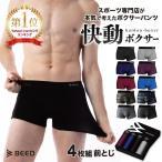 快動ボクサー ボクサーパンツ メンズ ボクサーブリーフ 4枚組 セット 肌着 下着 男性用 Damus ポイント消化