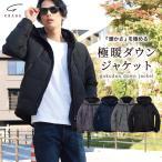 ダウンジャケット メンズ ダウン 暖かいのに厚すぎないスマートダウン ジャケット 防寒 極暖ダウン 秋 冬