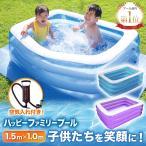 プール ビニールプール 家庭用プール ファミリープール 子供用プール Preime 水遊び 庭遊び  150cm×100cm×50cm 子供用プール