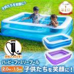 プール ビニールプール  家庭用プール ファミリープール 200cm×150cm×50cm 子供用プール Preime 水遊び 庭遊び 青 水色 透明