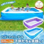 プール ビニールプール 家庭用プール  ファミリープール 305cm×180cm×45cm 子供用プール Preime 水遊び 庭遊び 青 水色 透明