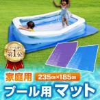 プール マット ビニールプール用シート 厚手 プール下シート プール敷きシート 家庭用プール ファミリープール 235cm×185cm×3.5mm 子供用プール