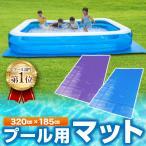 プール マット ビニールプール用シート 厚手 プール下シート プール敷きシート 家庭用プール ファミリープール 320cm×185cm×3.5mm 子供用プール Preime 水遊び