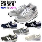NEW BALANCE「ニューバランス」CM996 newbalanceメンズ&レディースサイズ!CM996 「CM996BN」「CM996BG」「CM996BT」「CM996BP」「CM996BR」「CM996BS」Dワイズ