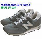 NEW BALANCE「ニューバランス」new balanceM1300CL グレー スチールブルー ホワイト Dワイズ MADE IN USA「アメリカ製」海外並行輸入正規品★サイズ交換無料