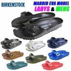 BIRKENSTOCK「ビルケンシュトック」 MADRID「マドリッド」EVA「エバ」シリーズ「ナロー幅」「ノーマル幅」メンズ、レディースサイズあり!