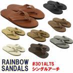 涼鞋 - RAINBOW SANDALS「レインボーサンダル」 #301 シングルアーチレザーサンダル■サイズ交換片道無料!■