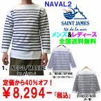 SAINT JAMES「セントジェームス」メンズ、レディース!NAVAL 2「ボートネック ナバル 2」長袖フランス正規商品