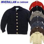 インバーアラン「INVERALLAN」made in スコットランドエリ付き!3A アランカーディガン計8色展開!ヨーロッパ並行輸入正規品
