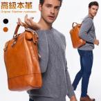 本革 メンズ リュックサック リュック ヌメ革 バッグ 鞄 通勤 通学 ビジネスバッグ