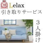 Lelax 旧ソファ引き取りサービス 3人掛けソファ当店でソファをお買い上げいただきましたお客様の旧ソファ(3人掛け用)お引き取りサービスです。
